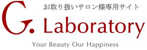 Gラボラトリーお取り扱いサロン専用サイト